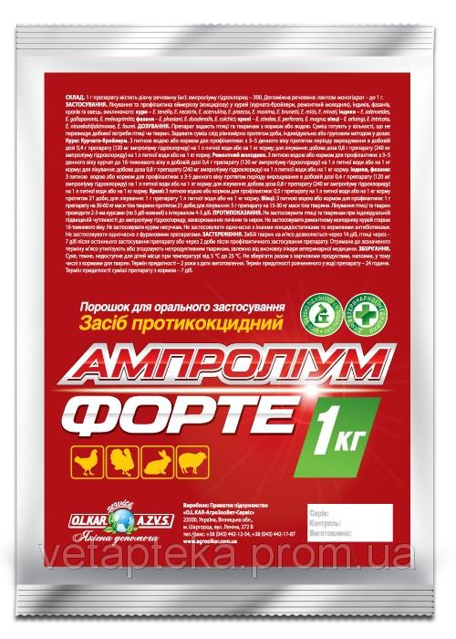 Ампролиум 30%, 1кг