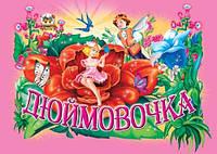 Книжка-панорамка: Дюймовочка  укр. 12стор., карт.обл. 230х167 /20/