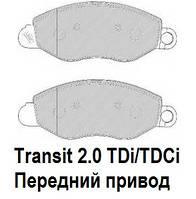 Колодки тормозные передние на Ford Transit 2.0 TDi/TDCi (00-06). Форд Транзит.