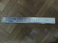 Накладки на пороги (нерж.) - Renault Kangoo (1998-2008)