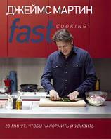 FAST COOKING. Автор: Джеймс Мартин