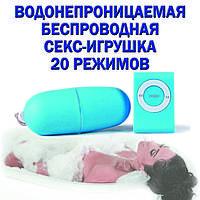 Вибро яйцо.голубое V2.0  20 вибро - режимов. Пульт на радиоуправление. ВИБРОЯЙЦО