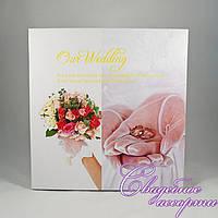 """Свадебный альбом """"Our Wedding"""""""