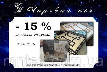 """Распродажа жаккардовых одеял и пледов ТМ""""Vladi"""""""