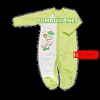 Человечек для новорожденного р. 68 с начесом ткань ФУТЕР 100% хлопок ТМ Алекс 3042 Зеленый2