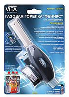 Горелка на газовый балон Vita-ФЕНИКС с пьезоподжигом
