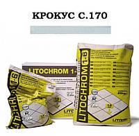 Затирка Litokol Litochrom 1-6 C.170 крокус, 5 кг