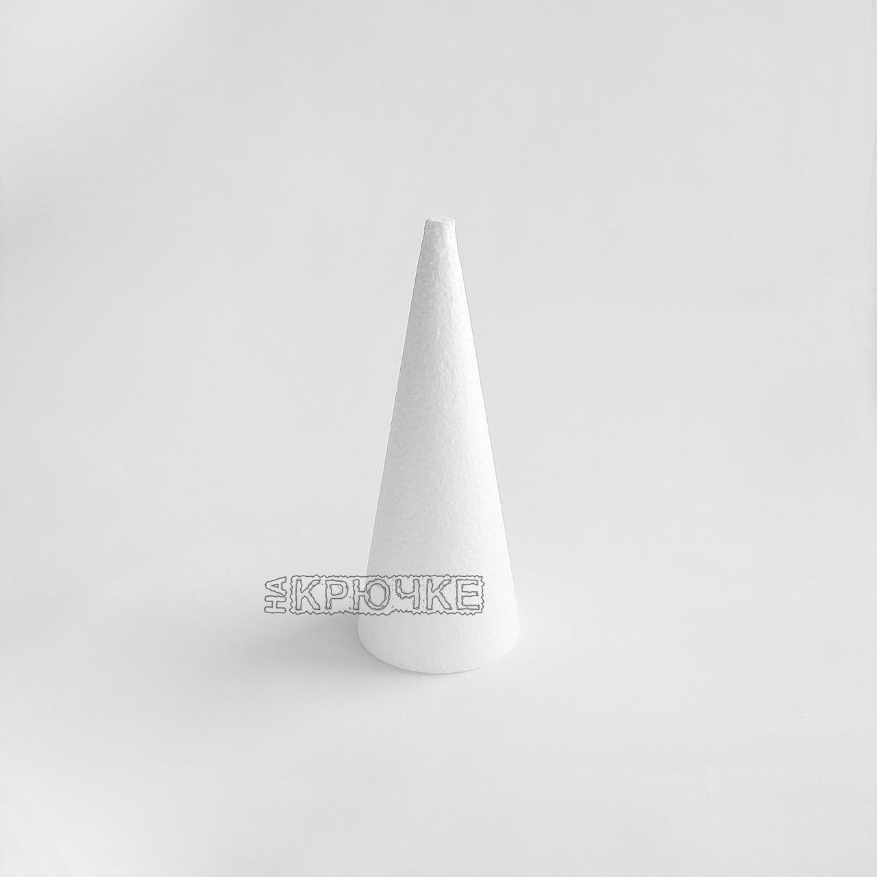 Конус из пенопласта 20 см