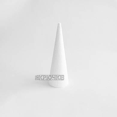 Конус из пенопласта 25 см