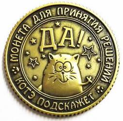 """Памятная эксклюзивная монета в кошелек  """"Да или Нет"""" , Монета для принятия решений!"""