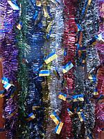 Новогодние украшение мишура дождик 5см*190см Украина