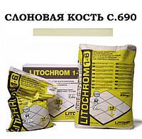 Затирка Litokol Litochrom 1-6 C.690 слоновая кость, 5 кг, фото 1