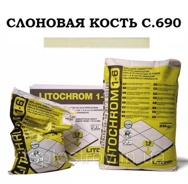 Litochrom 1-6 слоновая кость С.690