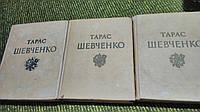 Твори в трьох томах Т.Шевченко