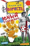 Юный художник. Книга для творчества (мини). Автор: Рут Томсон