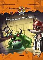 Капитан Фокс 3 том. Подземное чудовище. Автор: Инноченти М.
