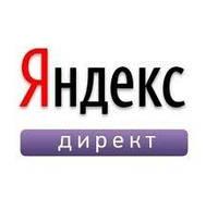 Контекстная реклама в Яндекс Direct