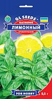 """Семена Базилик """"Лимонный"""" 0,5 г Gl Seeds"""