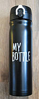 Вакуумный термос термочашка My bottle 9036-500 Б281