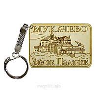 """Брелок прямоугольный """"Мукачево: Замок Паланок"""""""