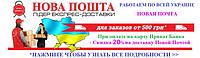 Скидка 20% на доставку Новой Почтой