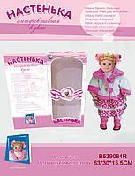 Кукла Настя интерактивная 1MY003