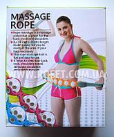 Роликовый ручной массажер-лента - Massage Rope MS-11