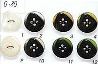 Пуговицы прошивные диаметр 18мм две модели в 48 цветах