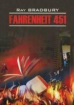 Брэдбери Р. 451 градус по Фаренгейту/английский