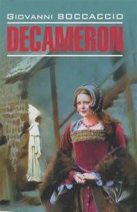 Декамерон/итальянский