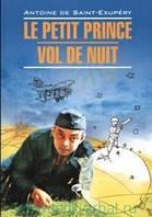 Маленький принц/французский (Нов.оф.)