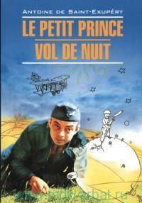 Экзюпери А. Маленький принц/французский (Нов.оф.)