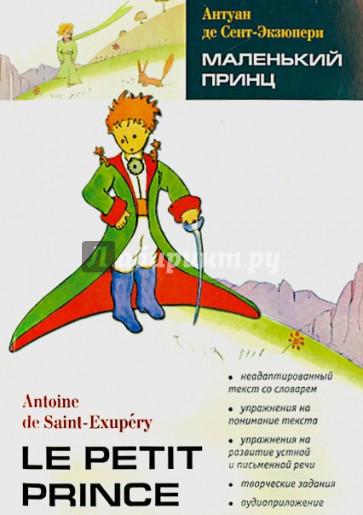 Экзюпери А. Маленький принц/франц. (Нов.оф.)