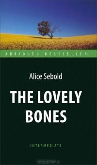 Сиболд Э. Милые кости (The Lovely Bones)