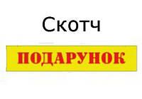 "Скотч с логотипом ""ПОДАРУНОК"" 48мм х 60м"