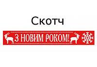 """Скотч с логотипом """"З Новим Роком!"""" 48мм х 66м """"З Новим Роком!"""""""