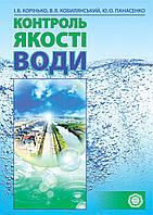 """Учебное пособие """"Контроль качества воды"""""""