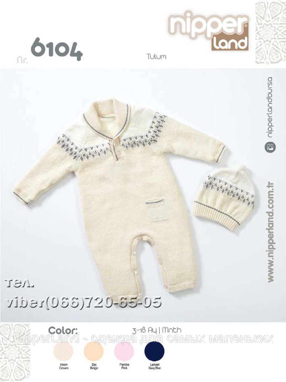 вязаный комбинезон для новорожденного Nipperland продажа цена в