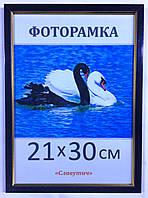 Фоторамка пластиковая А4, рамка для фото 166-5