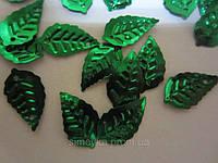 Листики (пайетки) зелёные 15*8 мм для бисерных, проволочных деревьев, упаковка 10 г (ок. 295-310 шт)