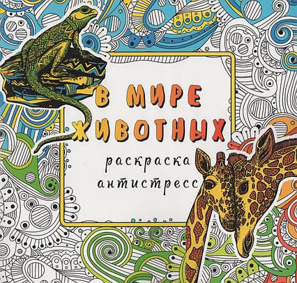В мире животных. Раскраска-антистресс
