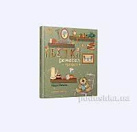 Книга Азбука ремесел Старый Лев 9786176791713