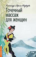 Медведевы А. и И.  Точечный массаж для женщин