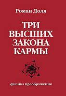 Доля Роман  Три высших закона кармы. Физика преображения
