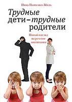 Панченко-Миль И.  Трудные дети — трудные родители. Новый взгляд на речевое воспитание