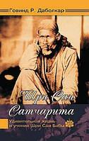 Говинд Р. Даболкар  Удивительная жизнь и учение Шри Саи Бабы