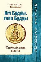 Тик Нат Хан  Ум Будды, тело Будды. Спокойствие Бытия