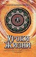 Шереметева Галина  Уроки жизни