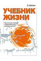 Дабаев  Учебник жизни. Практическое пособие по формированию своей реальности