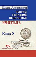 Амонашвили Шалва  Учитель